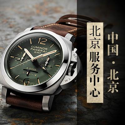 Daily maintenance of peinahai Watch