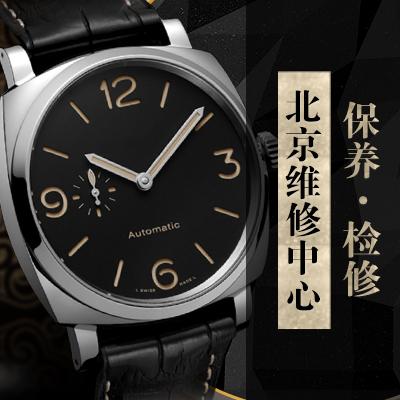 手表保养-(图)北京沛纳海维修中心